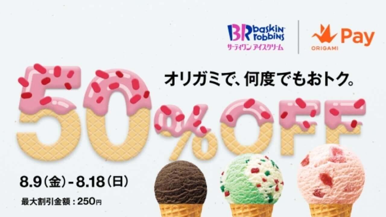 「Origami Pay」サーティワン半額キャンペーン発表
