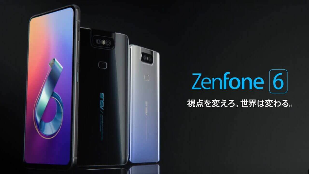 ASUSが「ZenFone 6」国内投入発表、12GB RAMモデルもラインアップ