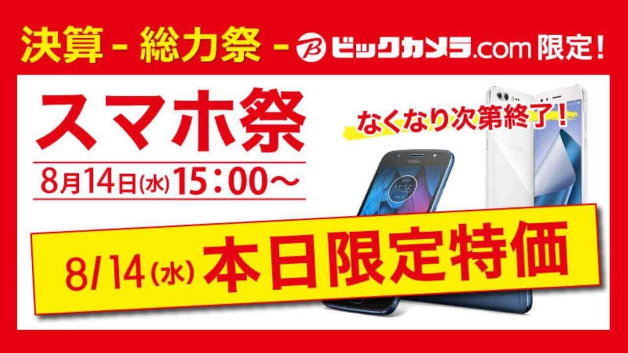 ビックカメラ、限定特価スマホ祭開催【8月14日15時から】
