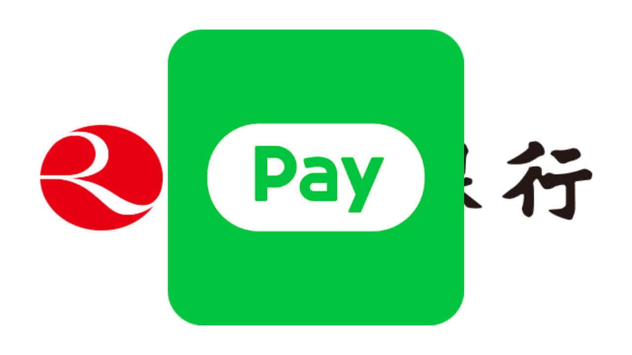 「LINE Pay」琉球銀行からチャージが可能に