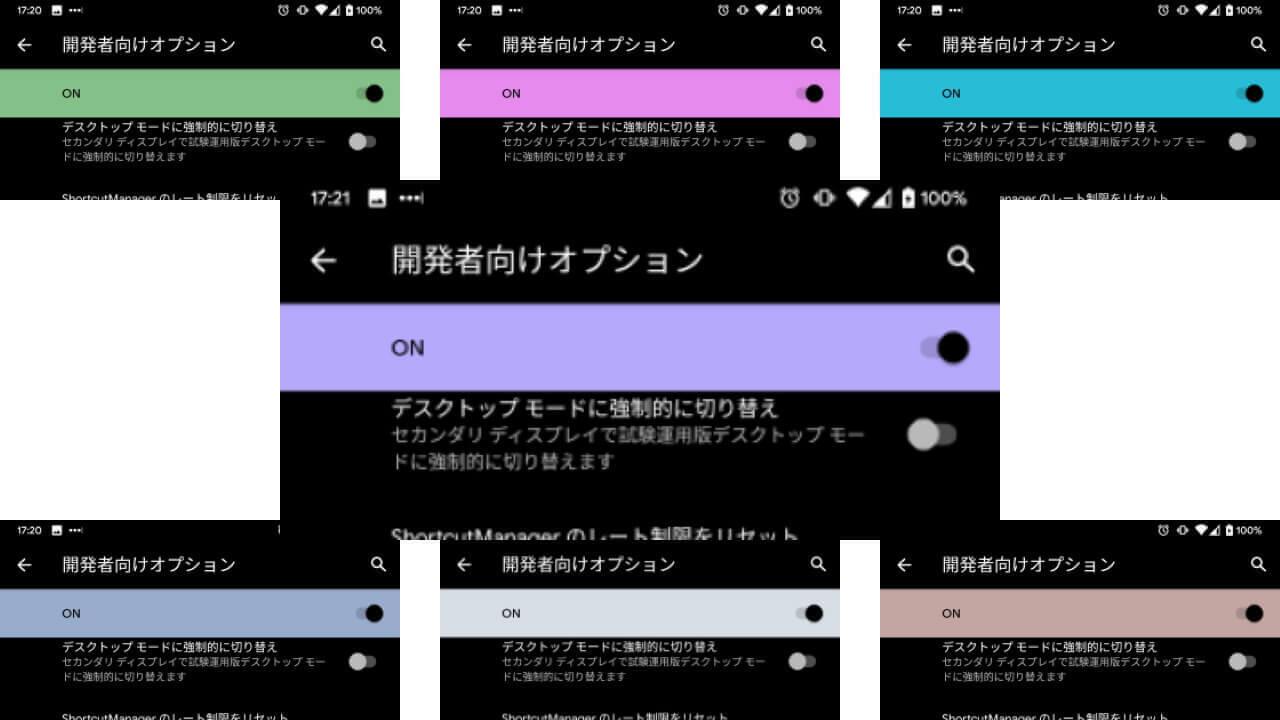 「Android 10」UIアクセントカラーを変更する方法