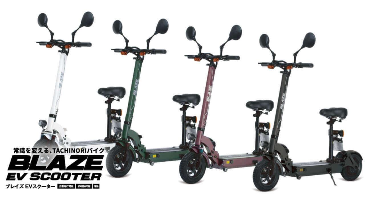 立ち乗り可能な新型EVバイク「BLAZE EV SCOOTER」発売