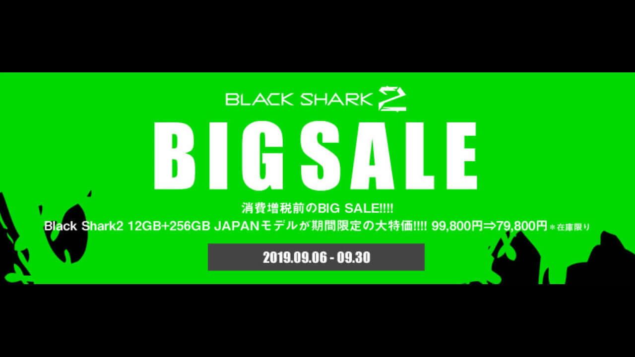 「Black Shark 2」12GB RAMモデルが消費増税前の超特価に