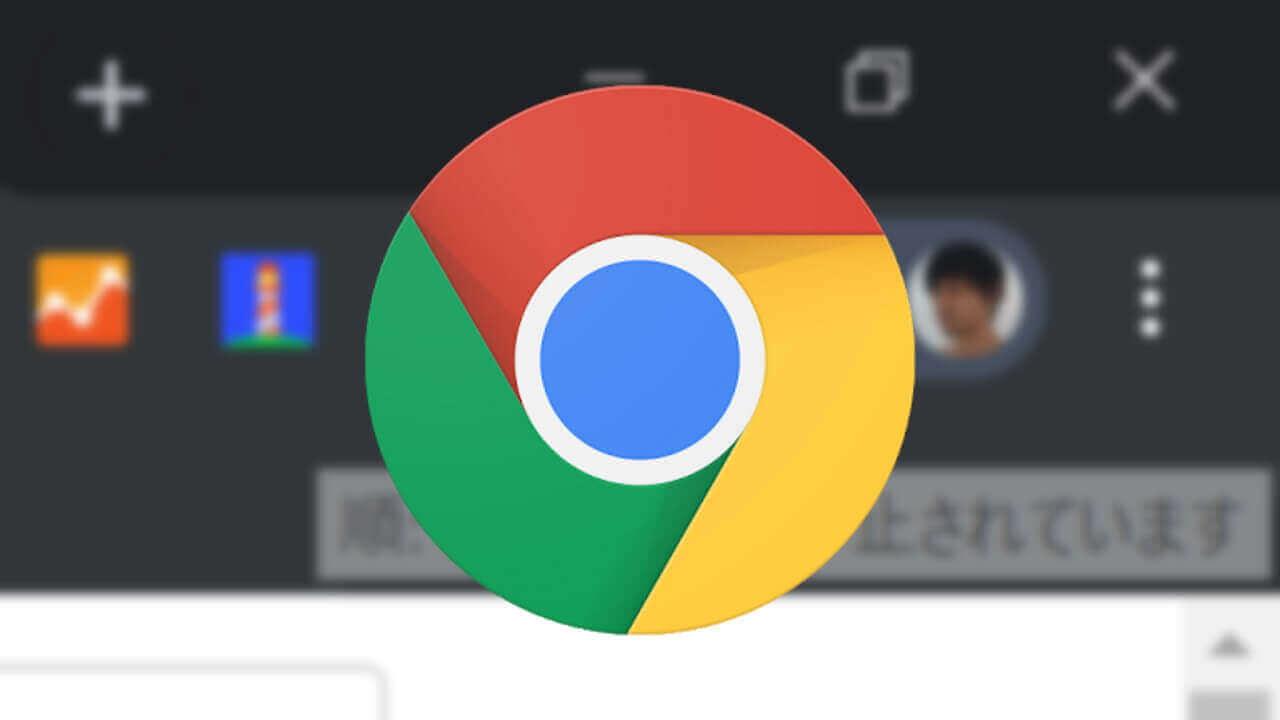デスクトップ「Chrome」の新しい同期停止中表示【レポート】