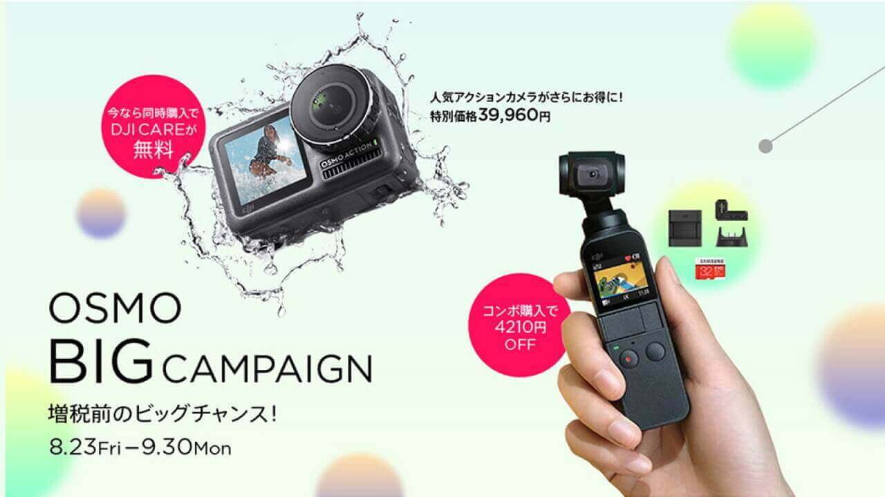 DJI、「OSMO Pocket/Action」を増税前に特価で販売【9月30日まで】
