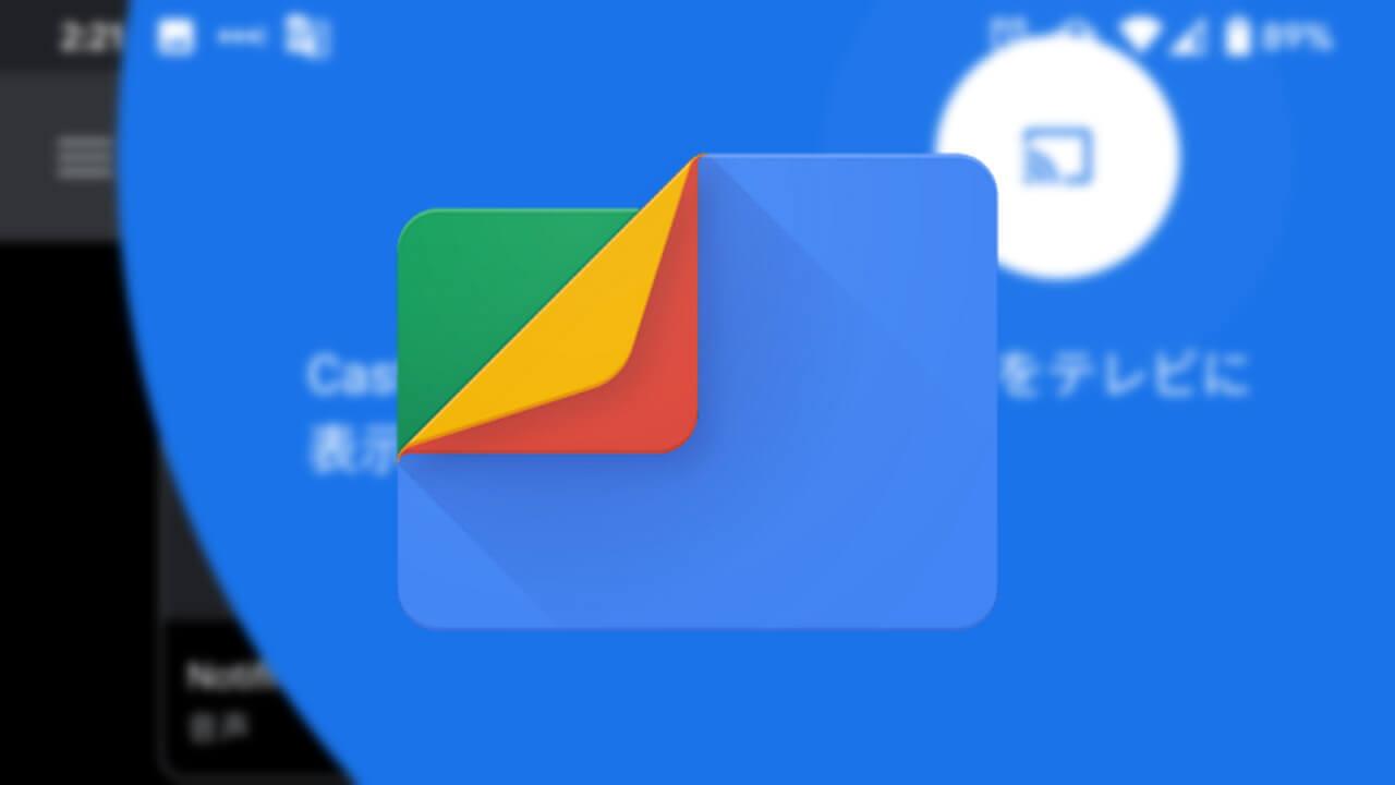 ベータ版「Files by Google」がGoogle Castをサポート