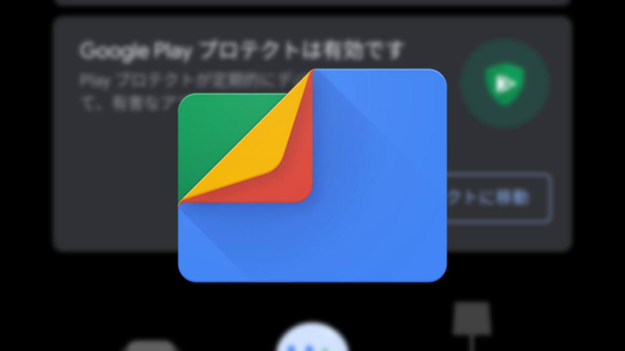 「Files by Google」にPlay プロテクトが追加