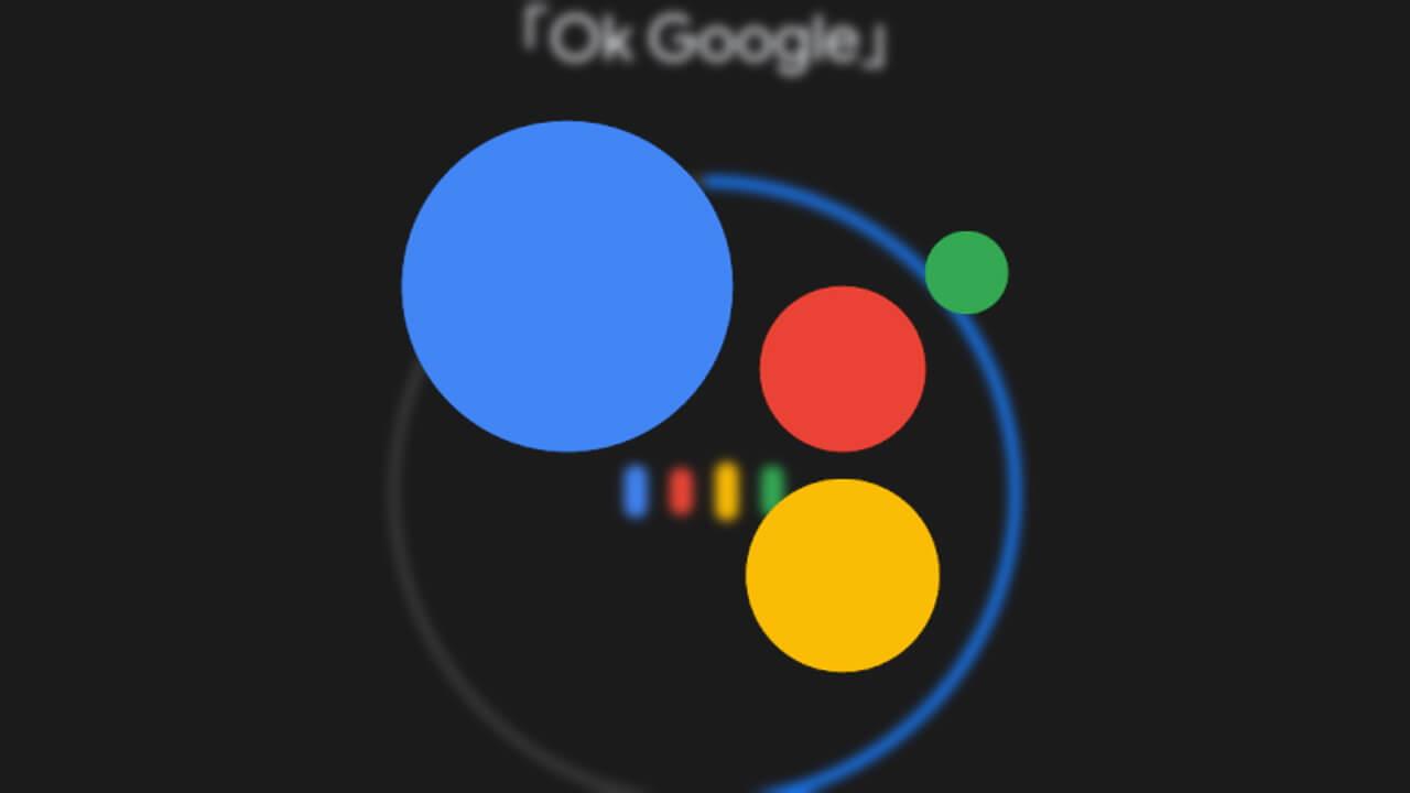 「Google アシスタント」Voice Match設定UIが刷新【レポート】