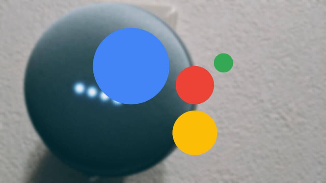 「Google アシスタント」ルーティンを設定する方法【Google Home編】