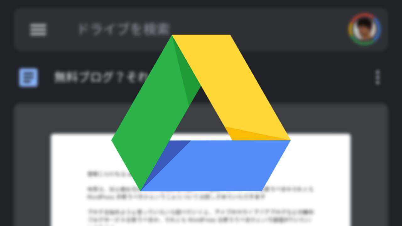 Android「Google ドライブ」がダークモードを広くサポート【レポート】