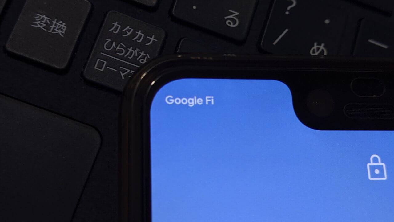「Google Fi」サポート機種を調べる方法