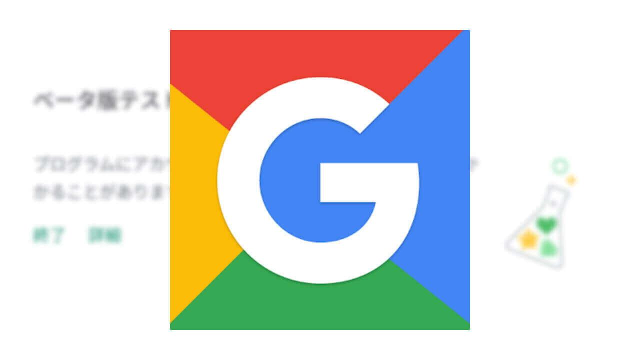 ベータ版「Google Go」アプリ提供開始