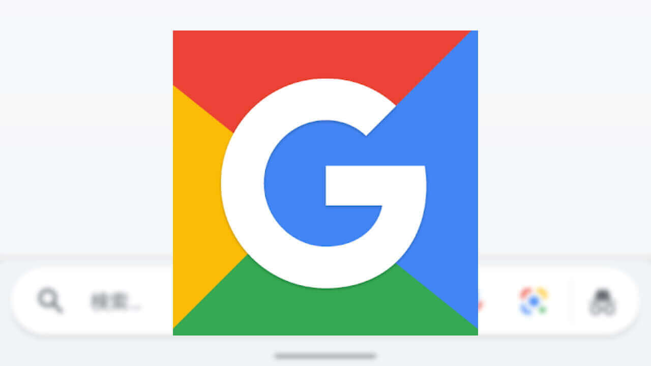 Android「Google Go」にシークレットモードが追加