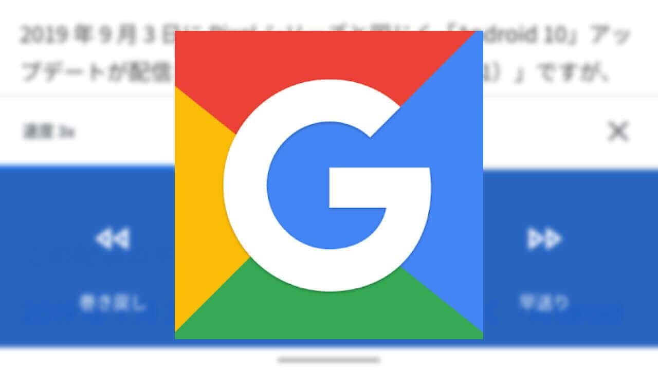 「Google Go」音声読み上げ時の開始音がなくなった【レポート】