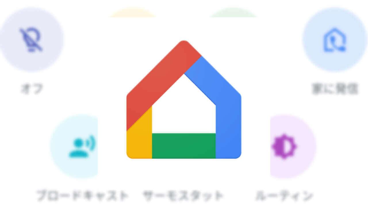 Android「Google Home」アプリに家に発信機能が追加