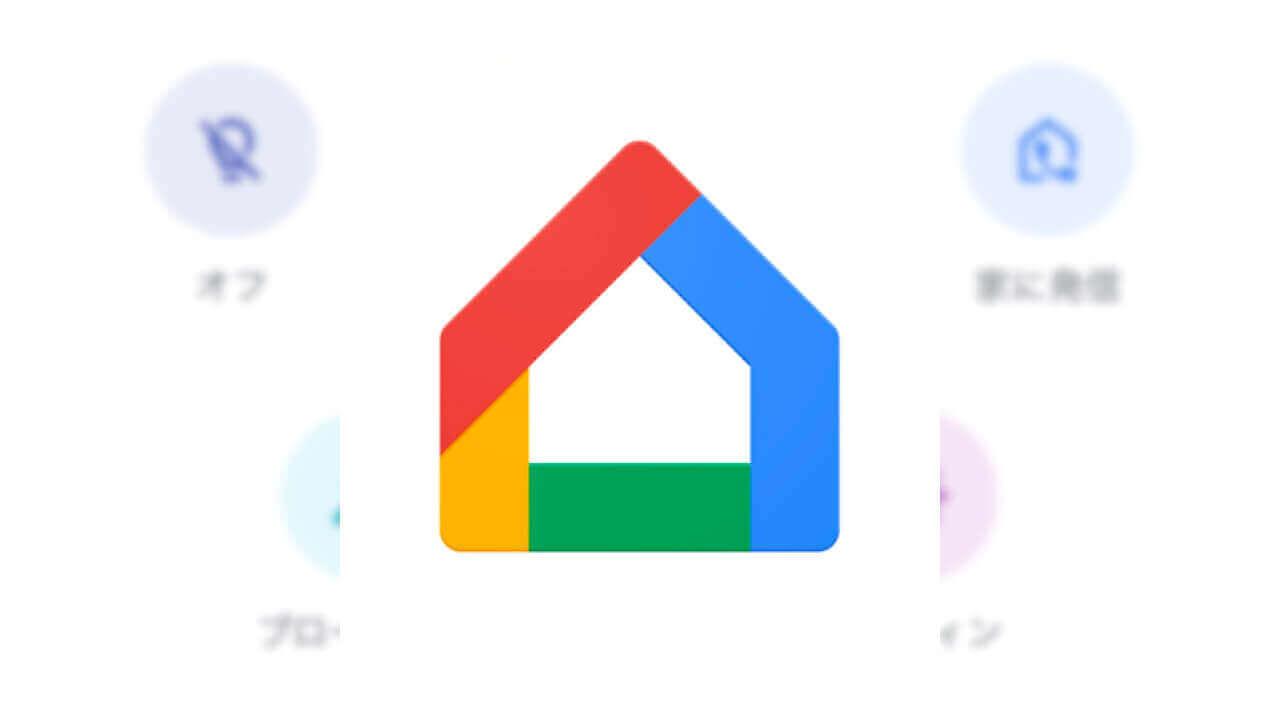 iOS「Google Home」アプリに家に発信機能が追加