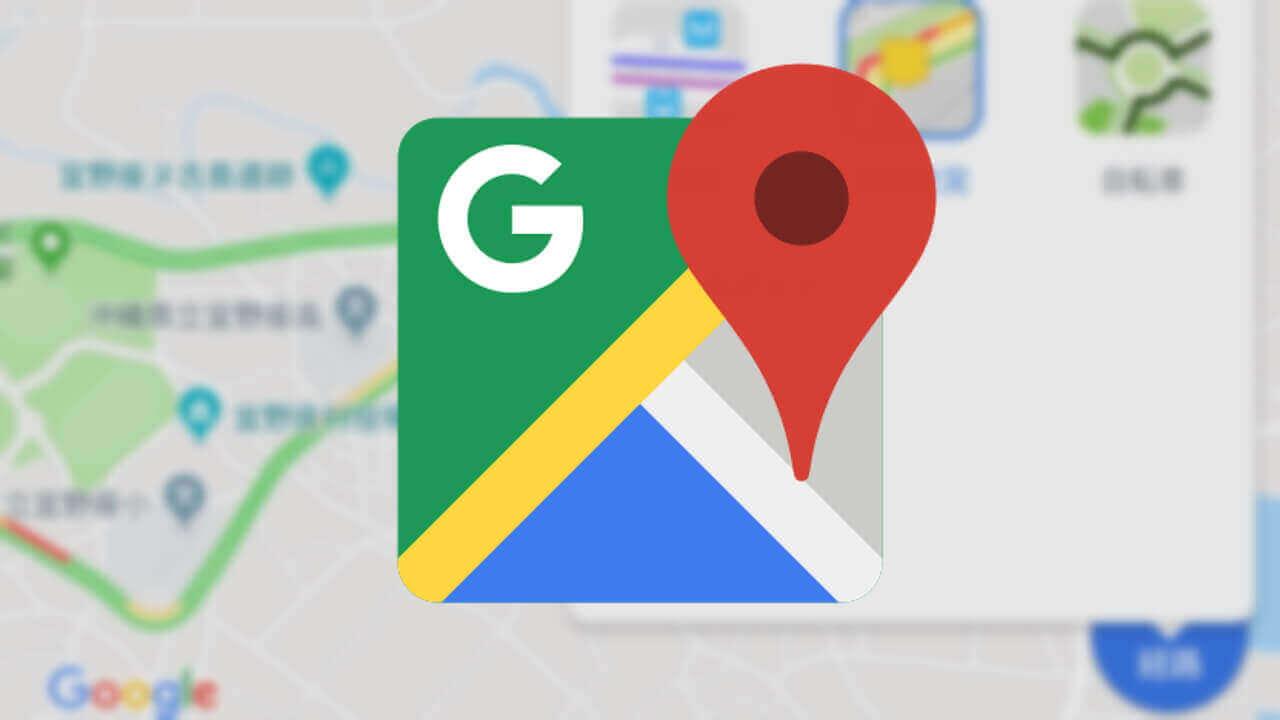 Android「Google マップ」にストリートビューレイヤが追加