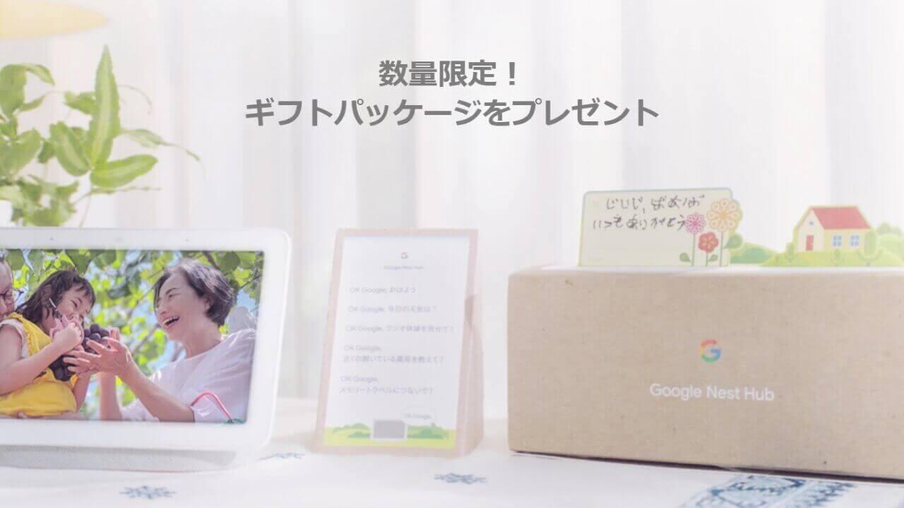 Googleストアで「Google Nest Hub」3,500円引き【9月23日まで】