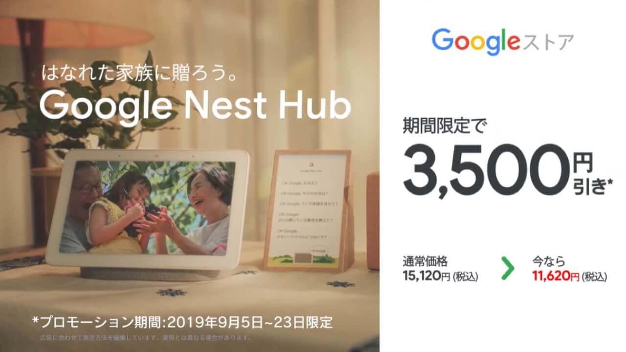 「Google Nest Hub」の公式セール動画が公開