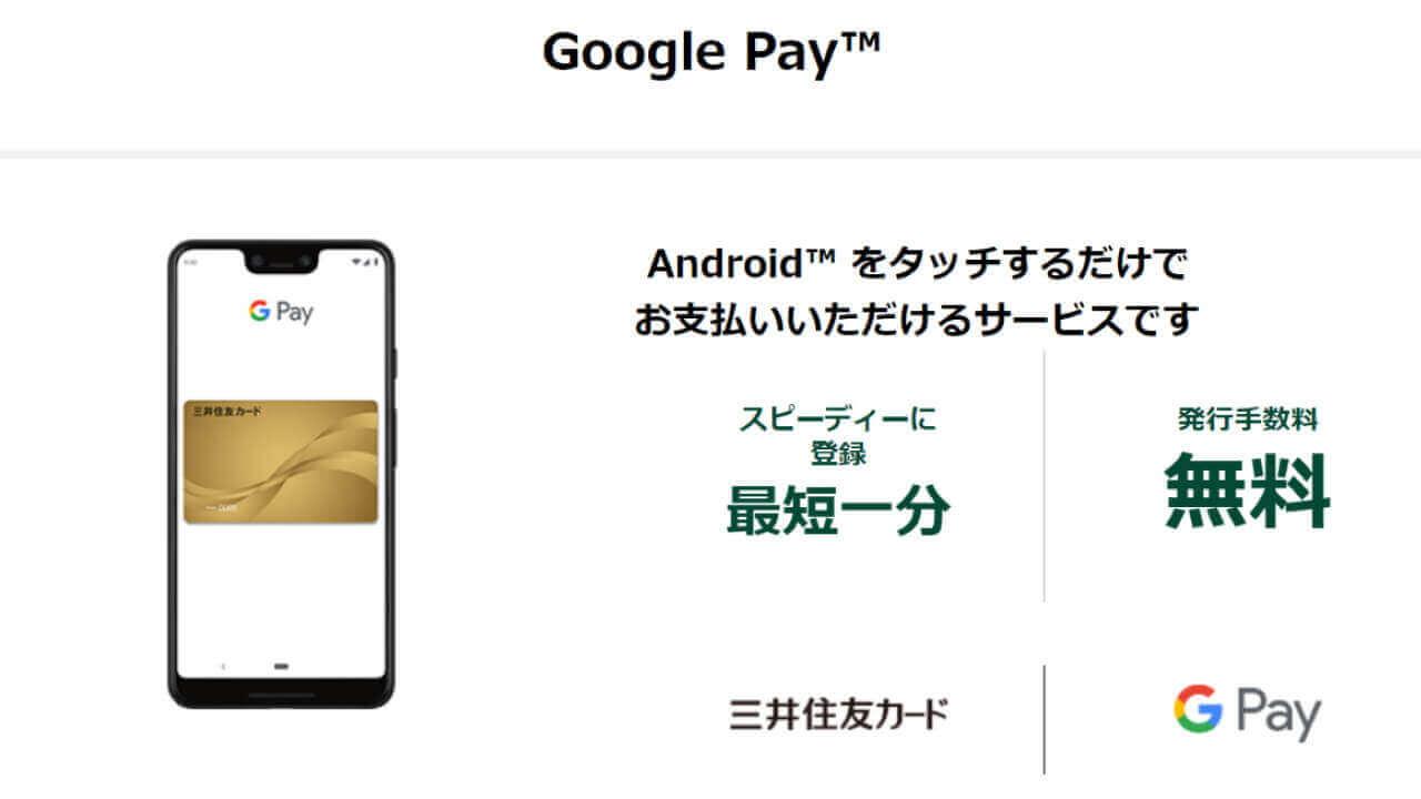 「Google Pay」がSMBC三井住友カードをサポート