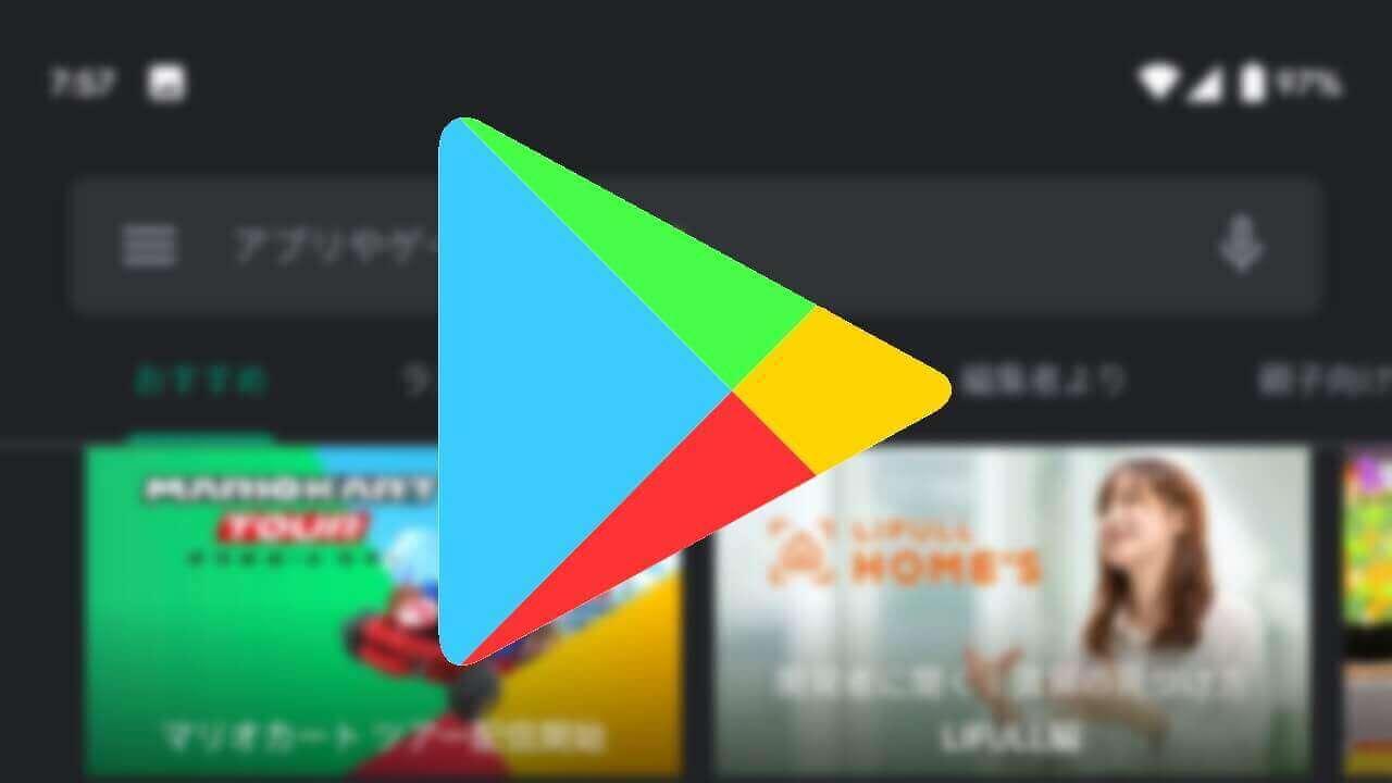 Android「Google Play」をダークモードにする方法