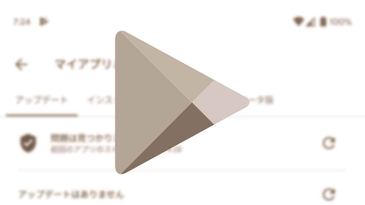 Android 10のみ?Google Playアップデートページでバグ発生中