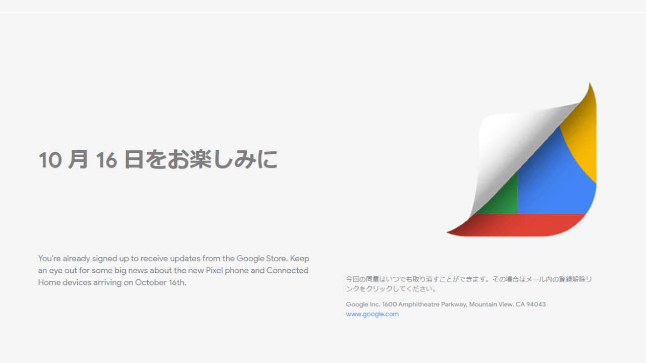 Google、10月16日に「Pixel 4」など新製品発表へ