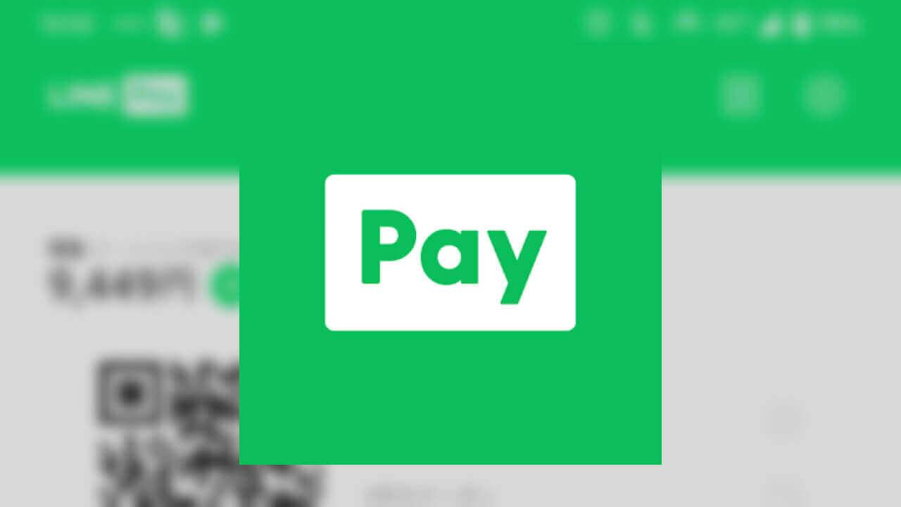 「LINE Pay」アプリがコードスキャン同時起動を廃止
