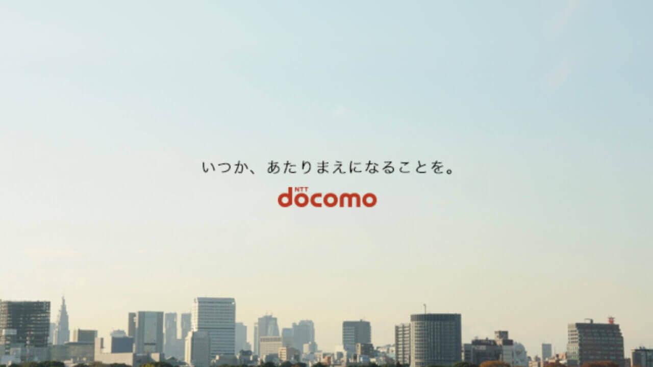 NTTドコモ、10月1日から解約金を1,000円に値下げなど
