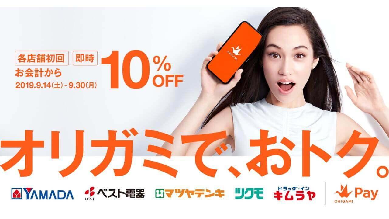 「Origami Pay」ヤマダ電機10%OFFキャンペーン開始【9月30日まで】