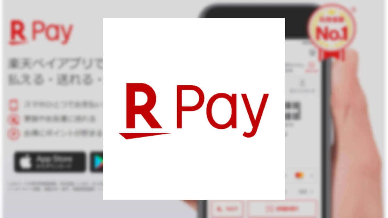 「楽天ペイ」アプリに認証機能追加で旧バージョンは利用不可に