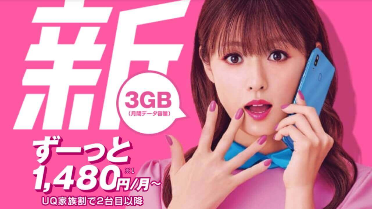 UQ mobile、新プラン「スマホプラン」予約受付開始