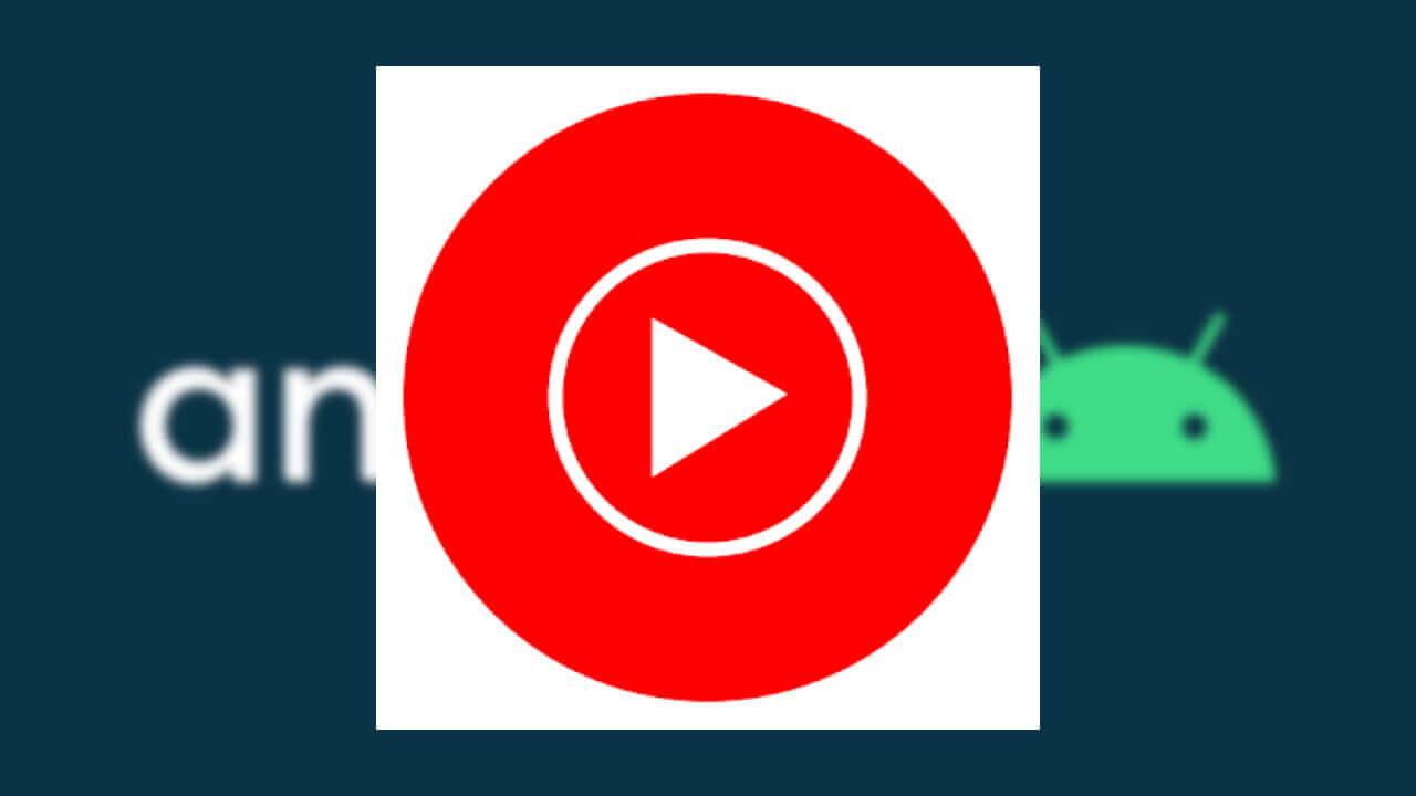 「YouTube Music」がAndroid 10プリインストールアプリに