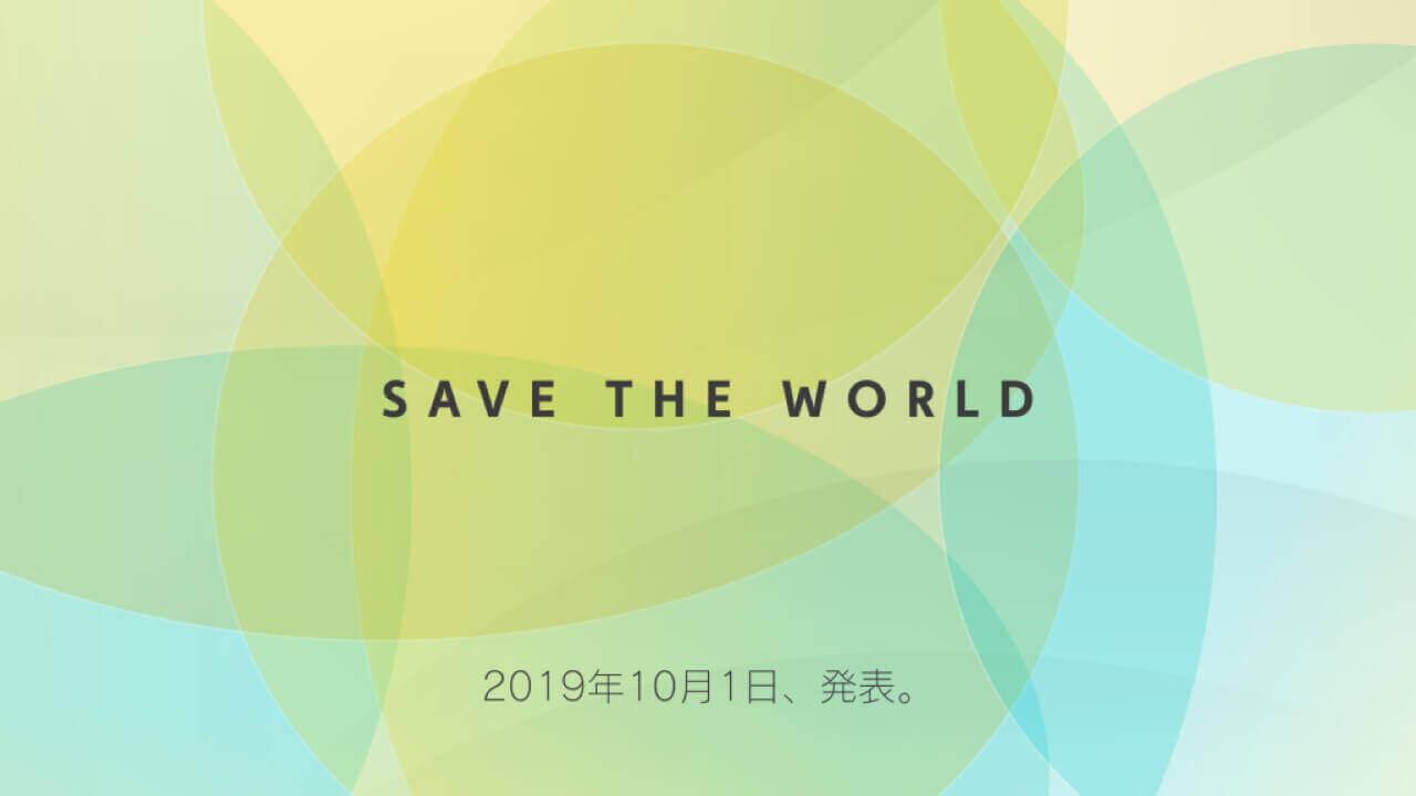 トリニティ、これまで集大成となる新製品を10月1日に発表