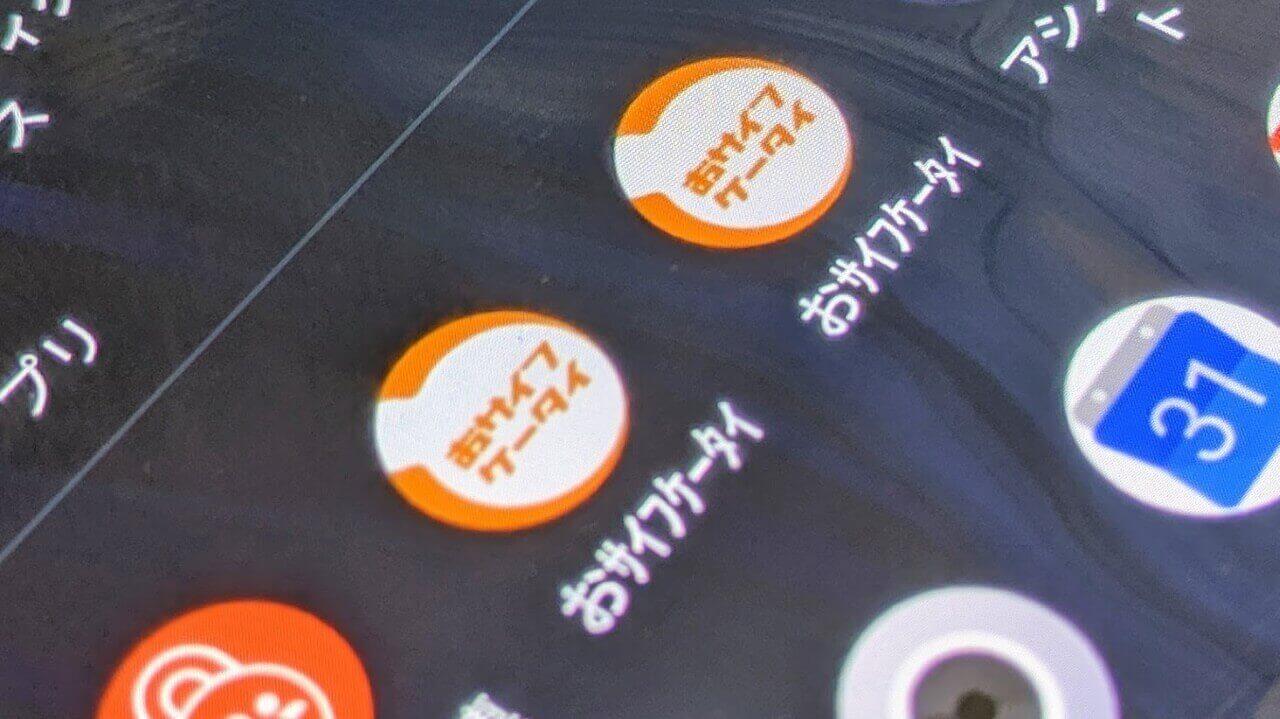 「おサイフケータイ」アプリが2個表示される場合の対処法