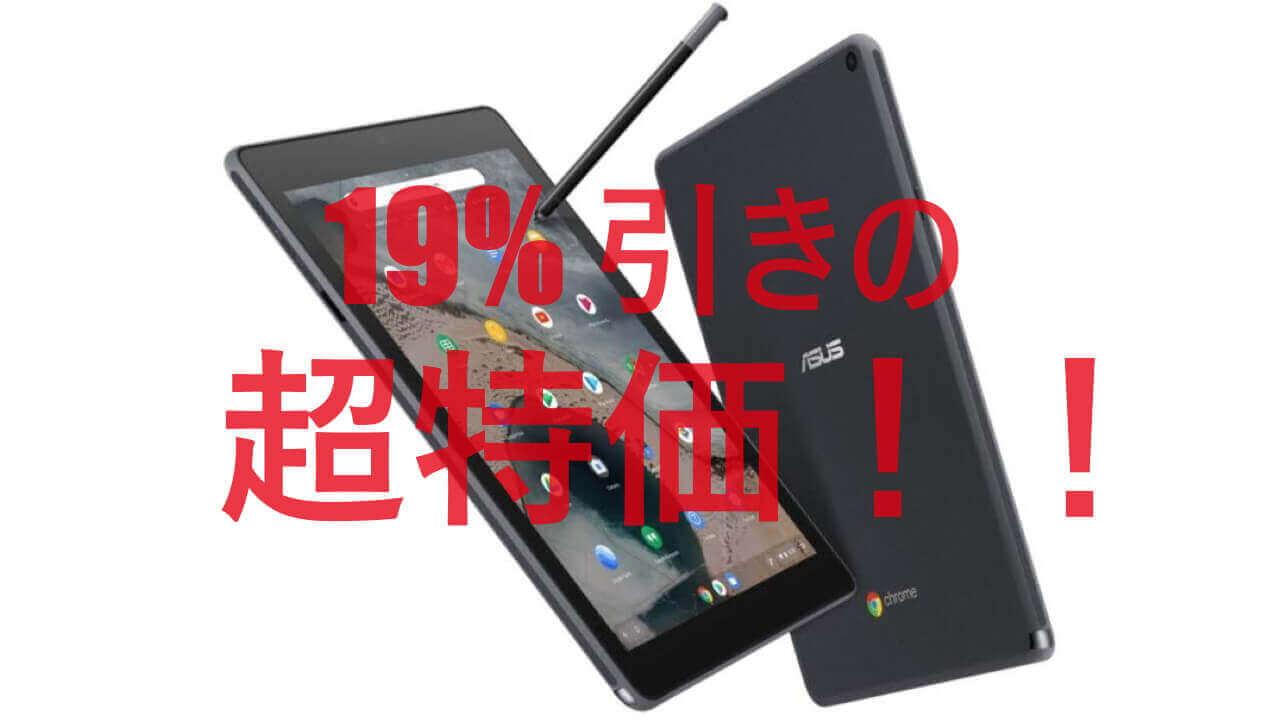 「Chromebook Tablet CT100PA」がAmazonで19%引きの超特価に