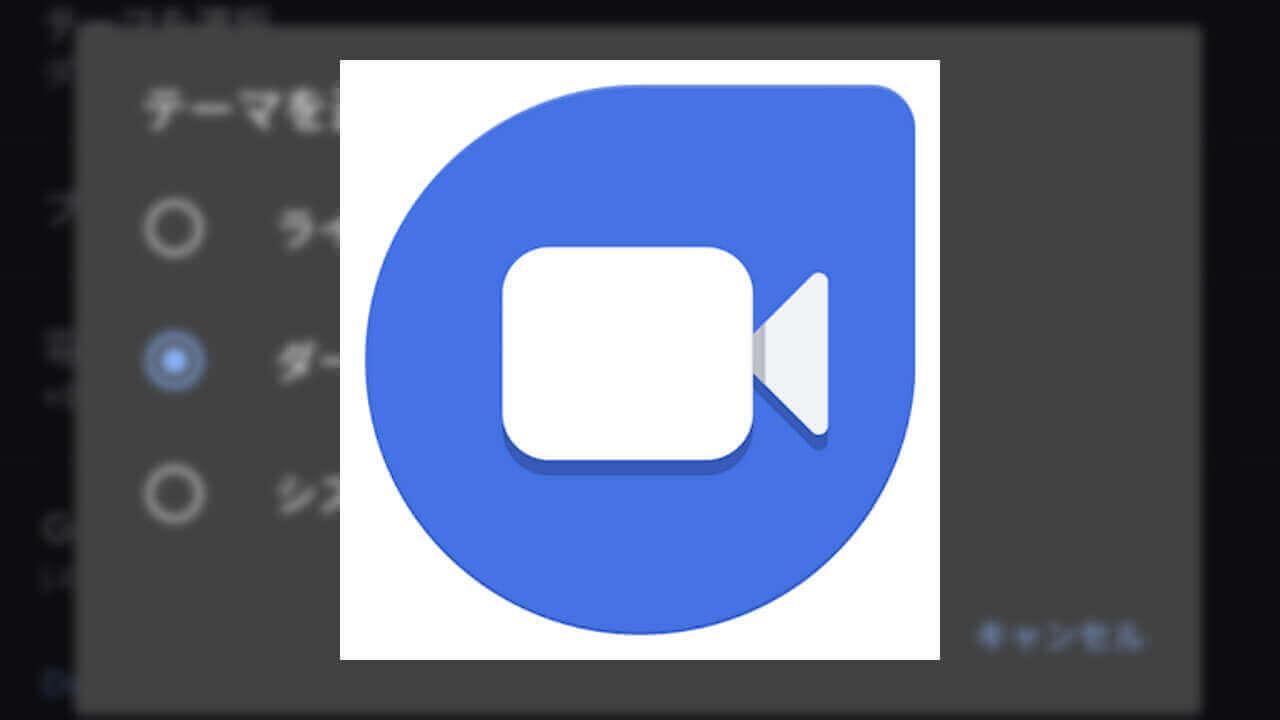Android「Google Duo」がダークモードをサポート