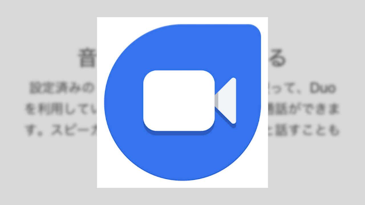 「Google Home」で「Google Duo」音声通話が可能に