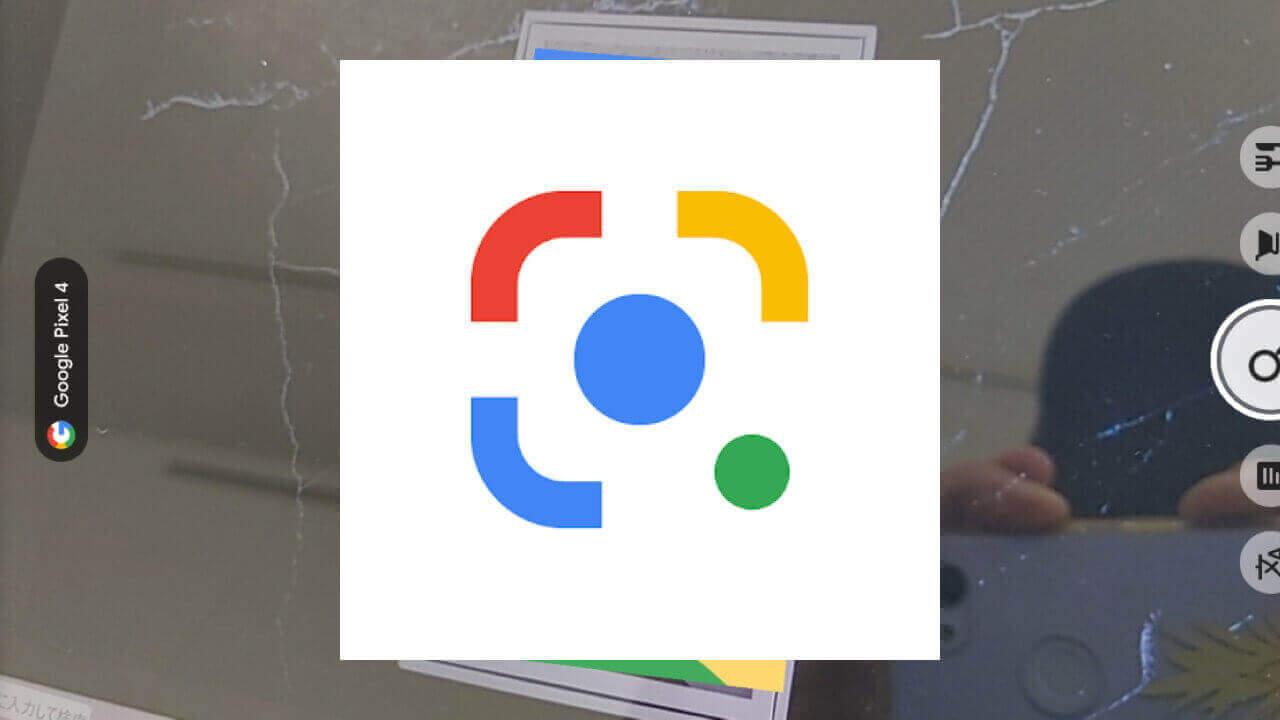 「Pixel 4」化粧箱を「Google レンズ」で撮ると、、、!!