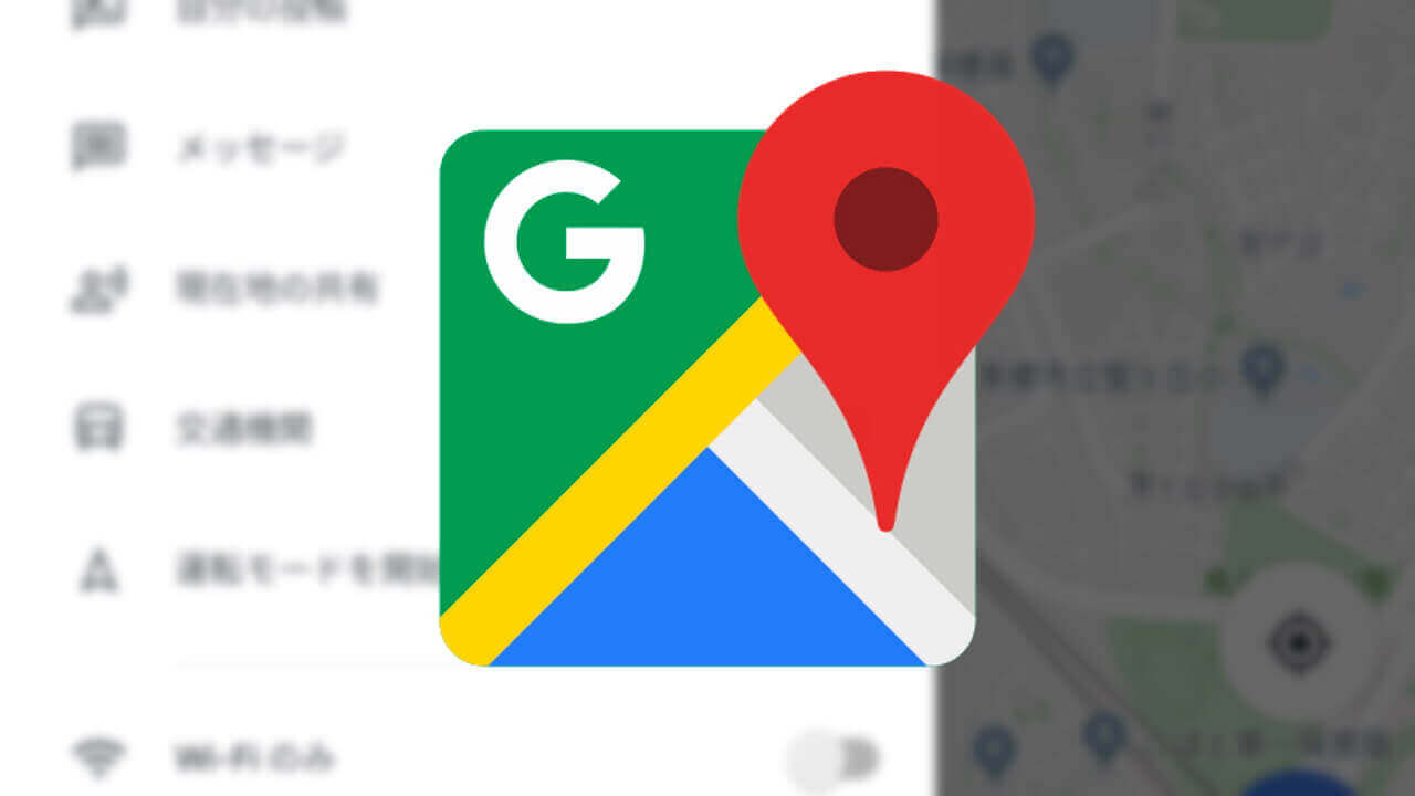 「Google マップ」時刻表を素早く確認できる交通機関機能が追加