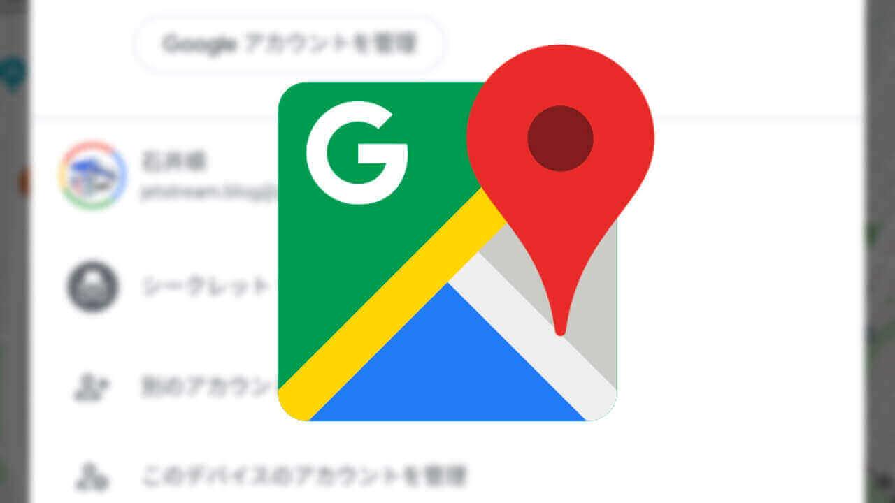 Android「Google マップ」シークレットモード解禁