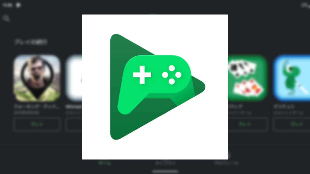 「Google Play ゲーム」が縦横ゲーム認識をサポート、録画バグは解消せず