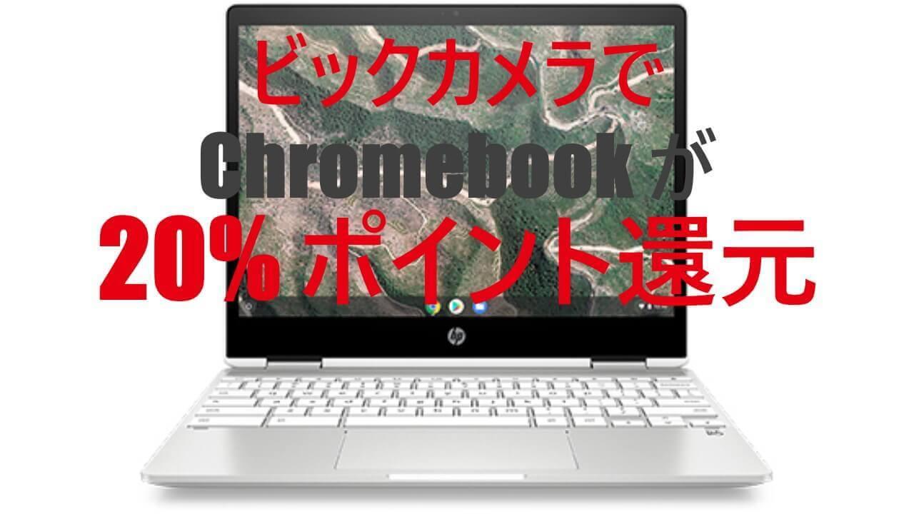 ビックカメラでChromebookが20%ポイント還元対象に!