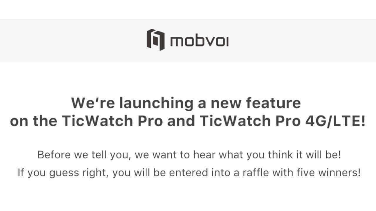 Mobvoi、「TicWatch Pro」の新機能を10月22日に発表へ