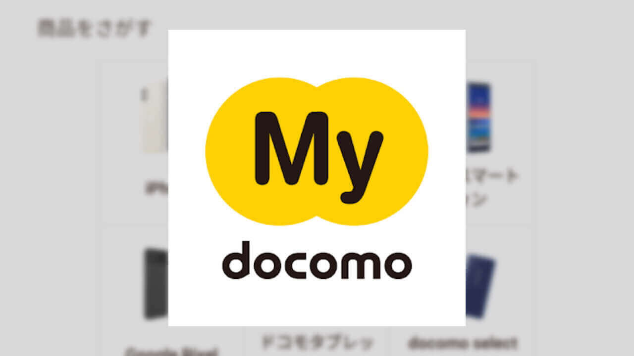 Android「My docomo」にオンラインショップタブ新設