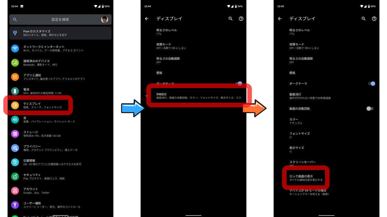 Pixel 3 ロック画面に任意のメッセージを表示する設定 Jetstream Blog