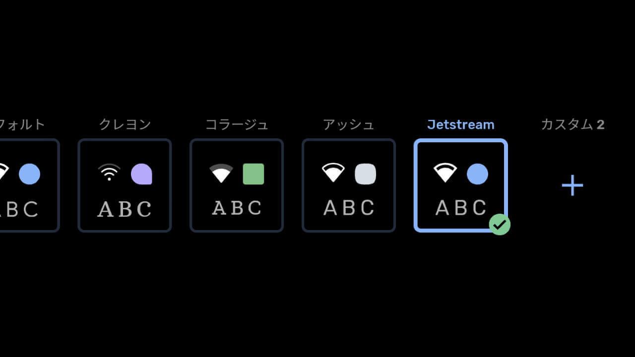 「Pixel 4」フォントなどを変更できるスタイル設定