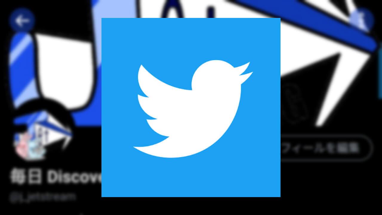 Android「Twitter」を真のダークモードにする設定