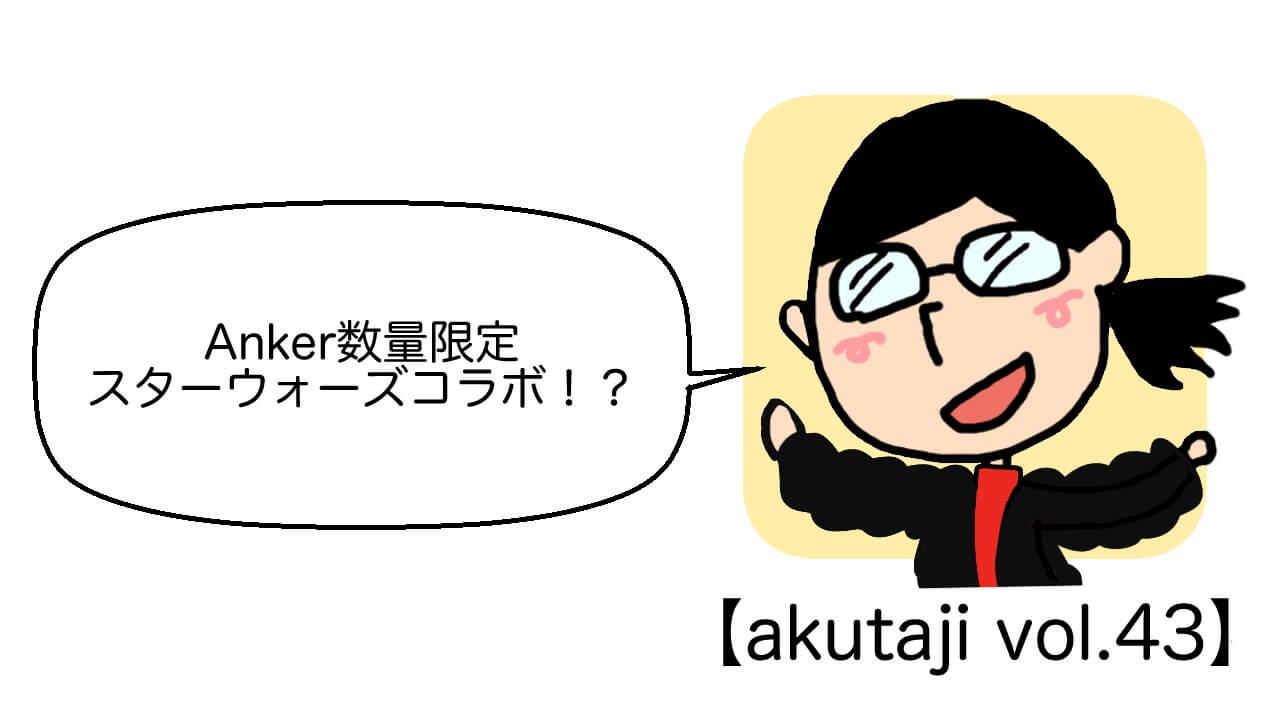 Anker数量限定スターウォーズコラボ!?【akutaji Vol.43】