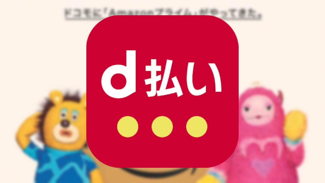 Amazonで「d払い」→「dポイント」5倍還元【12月1日から】